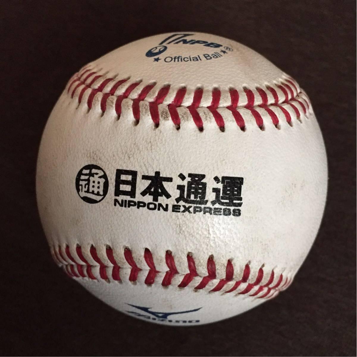 2016年クライマックスシリーズ 実使用球