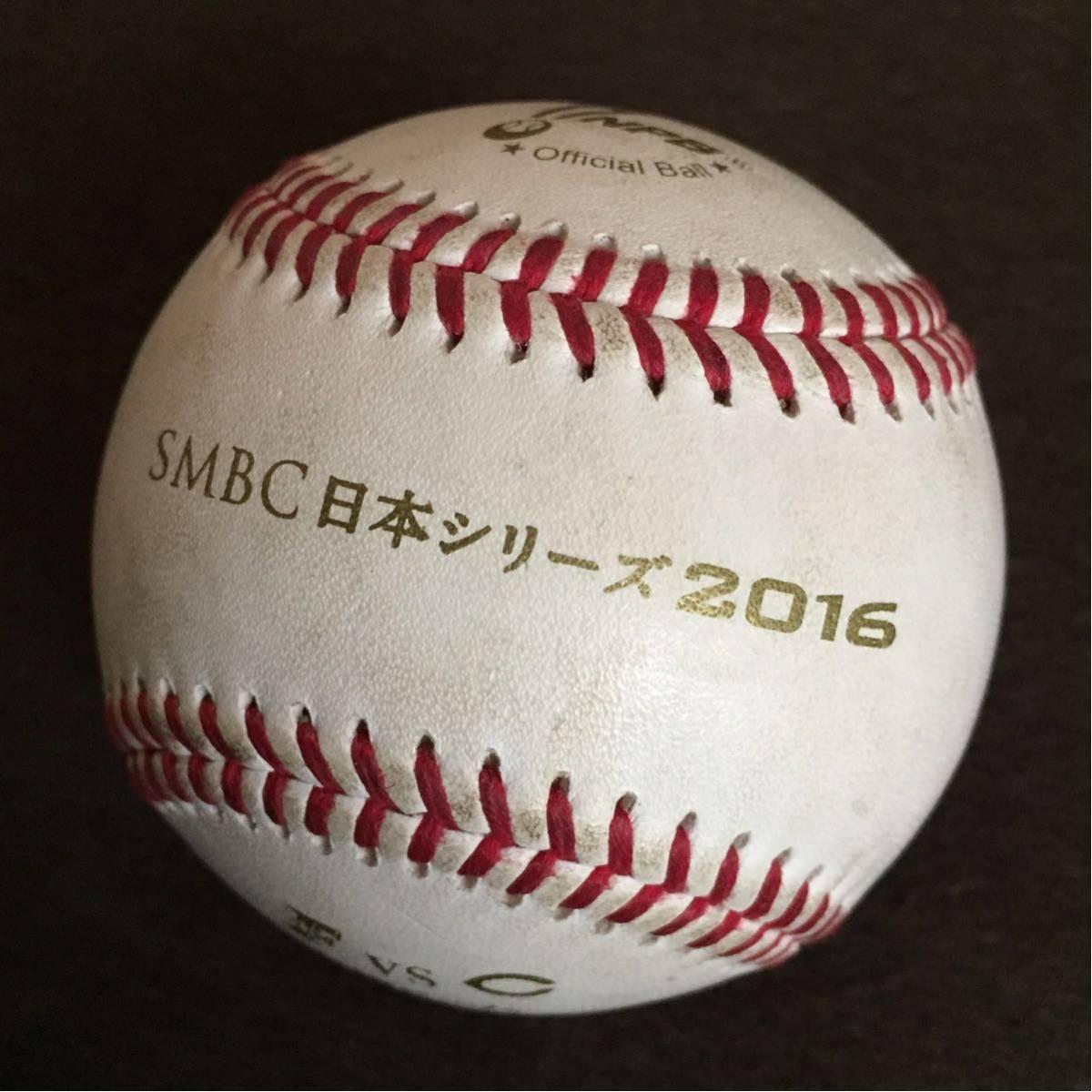 2016年日本シリーズ@札幌ドーム 実使用球