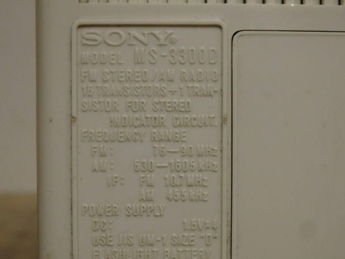 希少! SONY MS STEREO MODEL MS-3300D 昭和レトロ ジャンク品_画像3