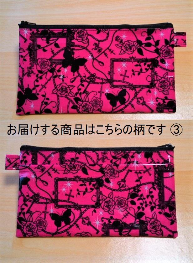 <マスクケース>ゴシック調薔薇&蝶ピンク§ポケット付き♪マスクポーチ♪ラミネート加工♪ハンドメイド_こちらがお届けする商品画像です。