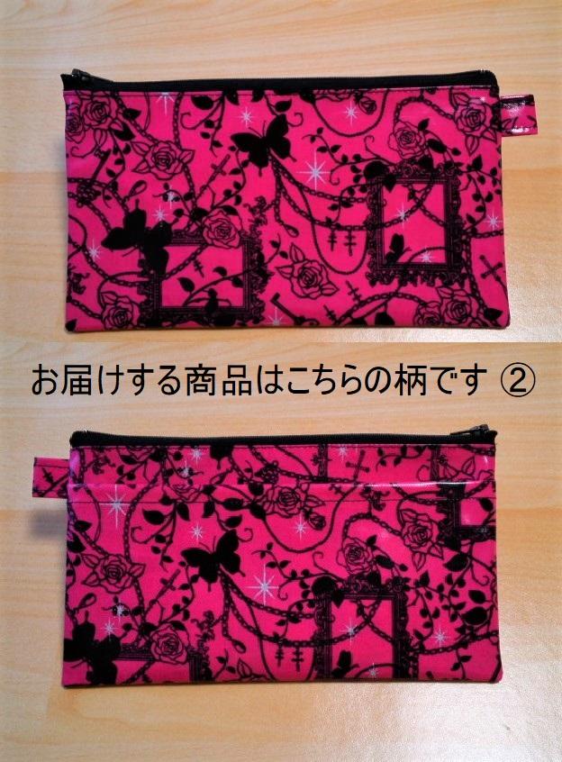 <マスクケース>ゴシック調薔薇&蝶ピンク§ポケット付き♪マスクポーチ♪ラミネート加工♪ハンドメイド_こちらは間違いですTT