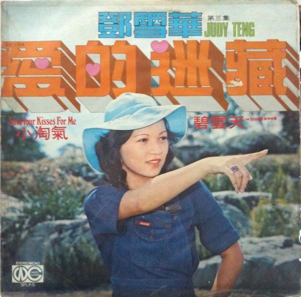 LP Singapore「 Judy Teng 」Girls Funky Psyche Boogie Garage Rare Groove 70's