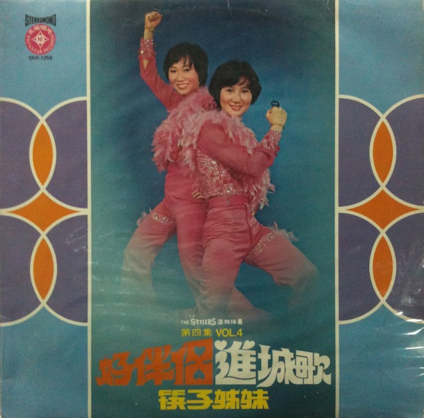 LP Hongkong「 Chopstick Sisters 」Girls Funky シンセ Boogie Rare Groove 70's