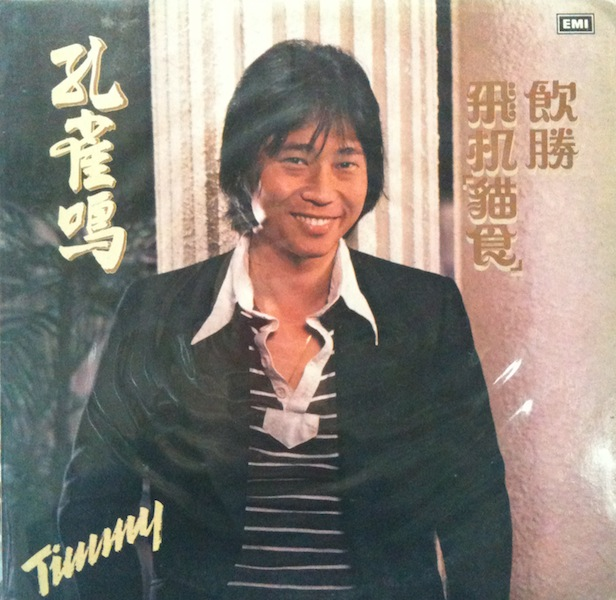 LP Singapore「 Timmy Koong 」Funky シンセ Boogie Rare Groove 70's 洋カバー