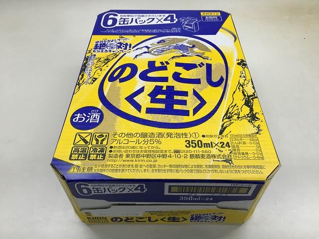 キリンのどごし生 350缶 5ケース120本 関東地方は送料無料!