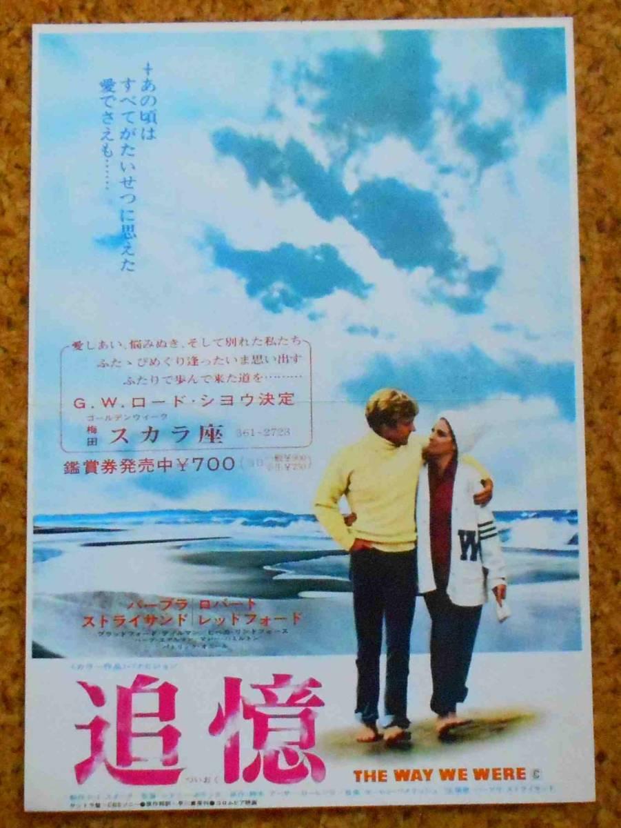 ★映画チラシ 【追憶】 スカラ座