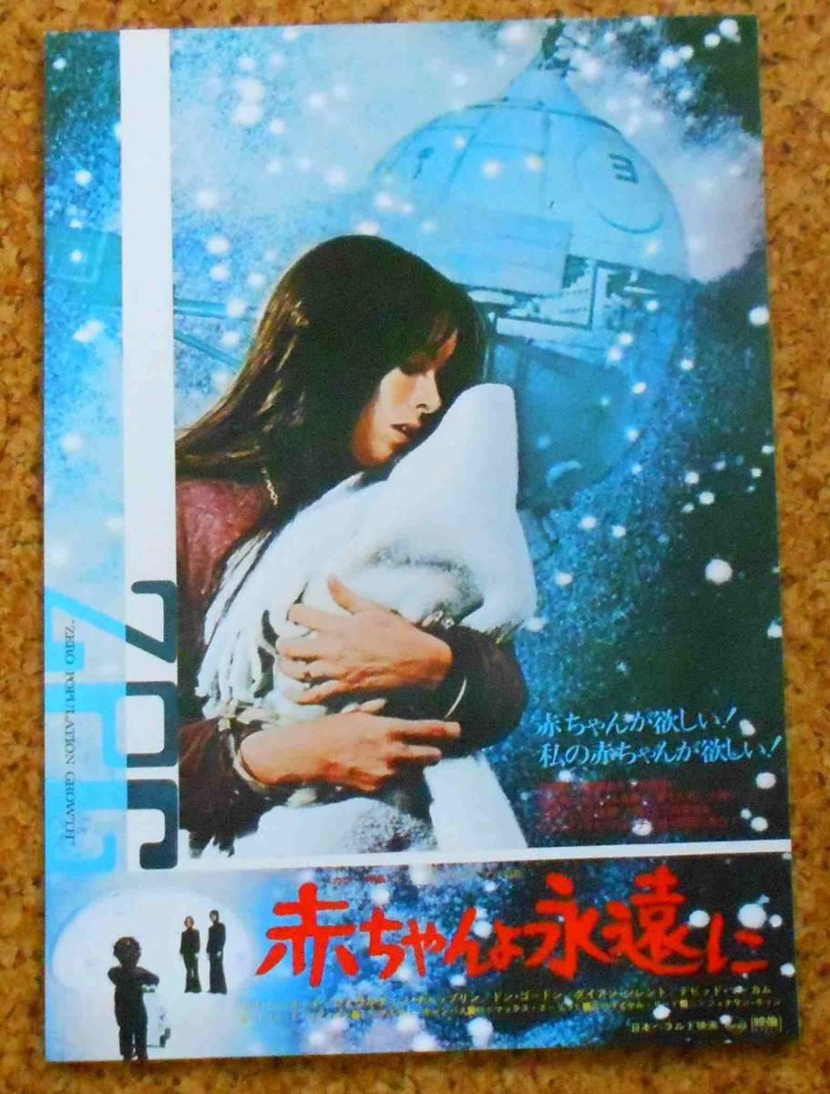 ★映画チラシ 【赤ちゃんよ永遠に】