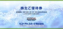 dreamstar1964 - ★最新 セントラルスポーツ 株主優待券★送料無料条件有★