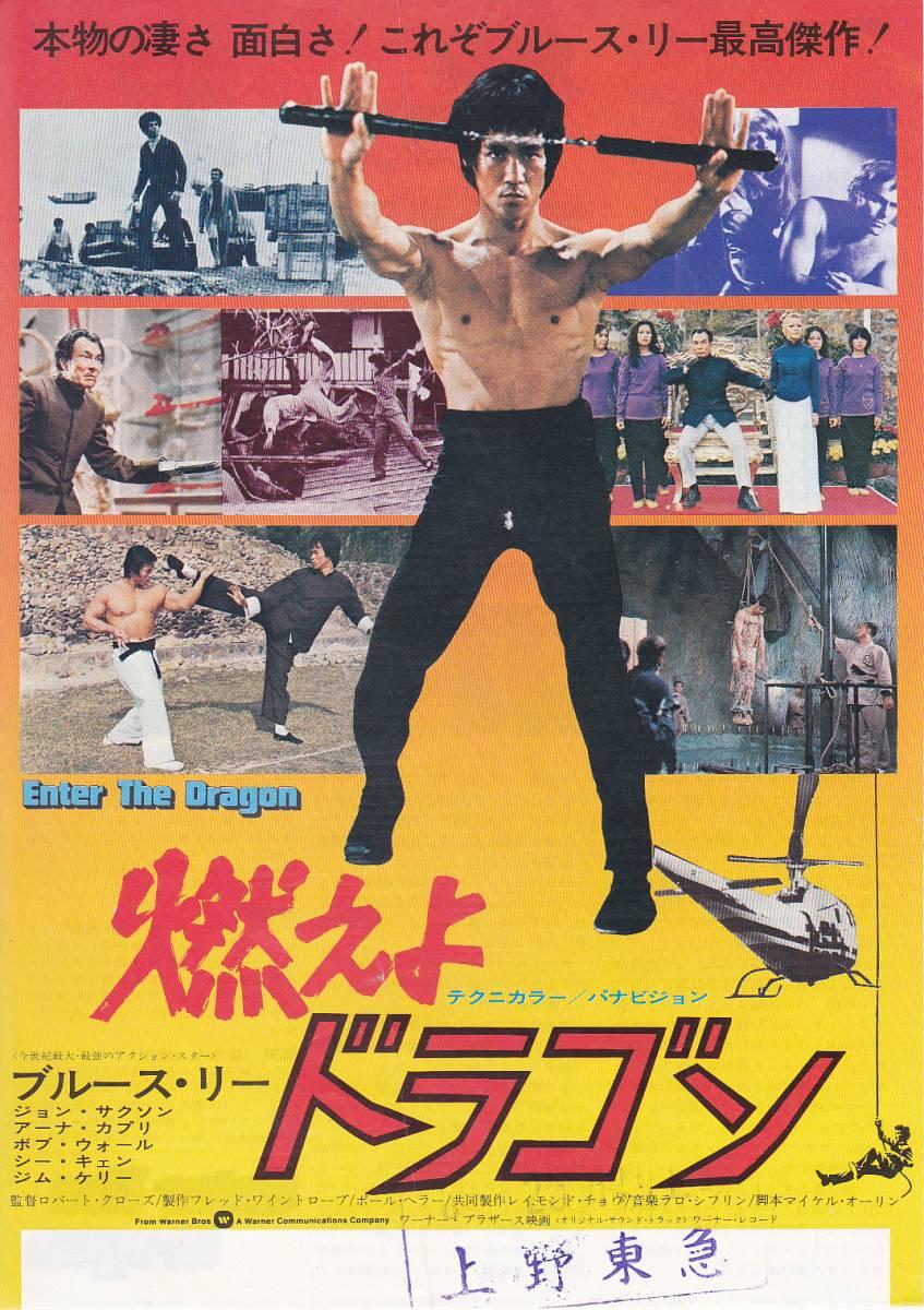 燃えよドラゴン (1973年) ブルース・リー主演 初公開時/リバイバル時チラシ2種_画像4
