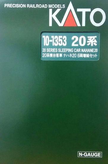 Nゲージ KATO 10-1353 20系寝台客車 ナハネ20 増結 6両セット