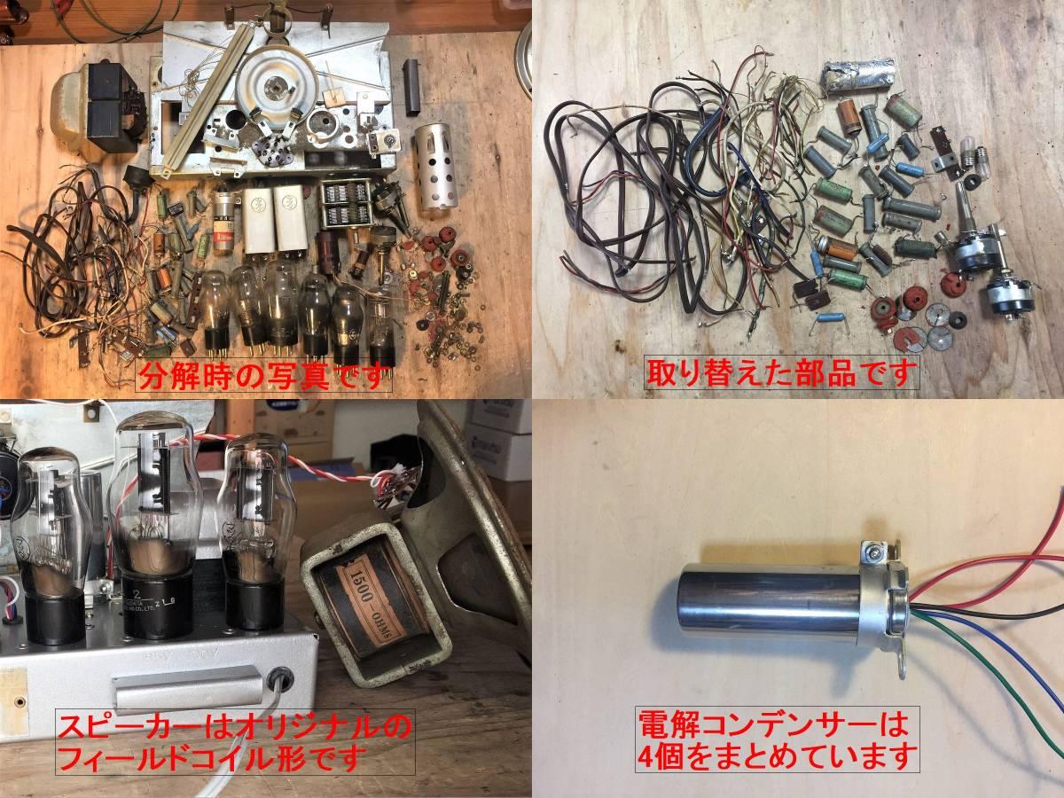昭和の記憶 東芝真空管ラジオ 5球スーパー 612B 整備品 マジックアイ新品_画像5