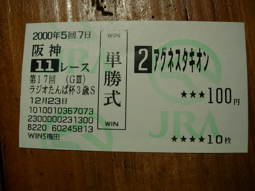 【S】単勝馬券 第17回ラジオたんぱ杯3歳S アグネスタキオン