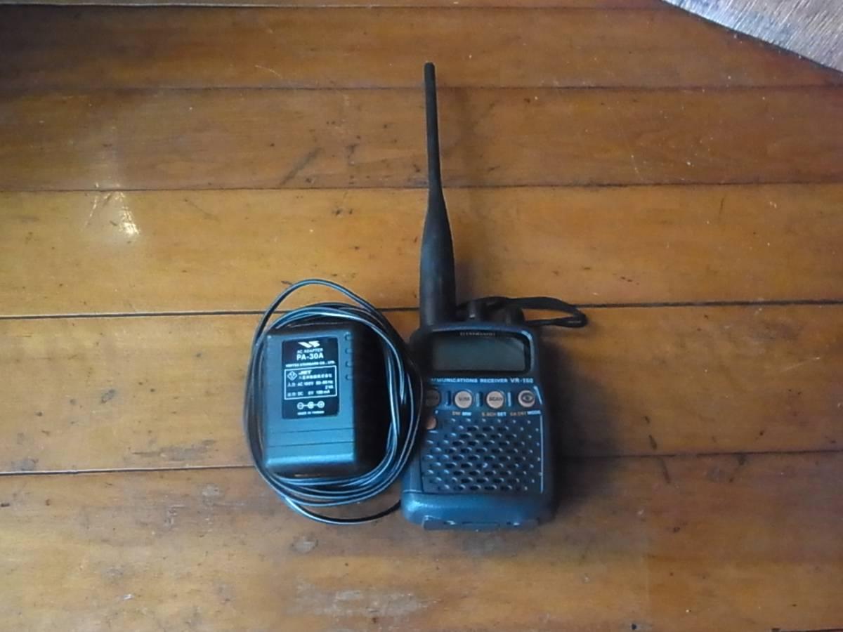 スタンダード VR-150  受信機 盗聴器発見機能付き 中古動作確認品