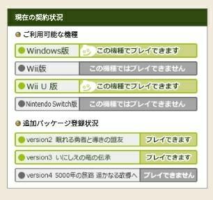 ドラクエ10 3キャラ 引退アカウント販売 wiiu版 Windows版