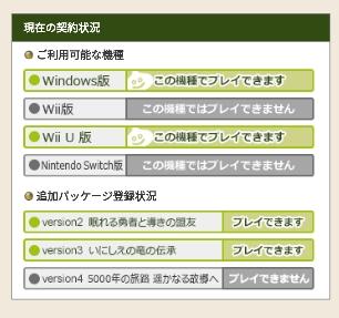ドラクエ10 3キャラ 引退アカウント販売 wiiu版 Windows版_画像2