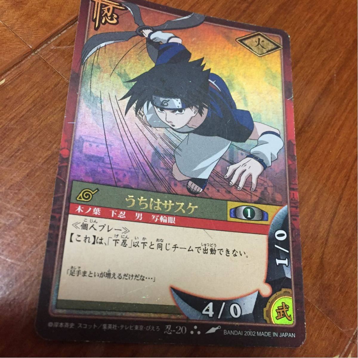 NARUTOナルトカードゲーム 忍 うちはサスケ 初期UR キラ プレミア品_画像1