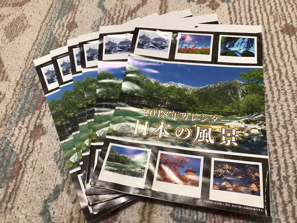 訳あり ★ 2018 A3 壁掛け カレンダー 日本の風景 6点 KC-084_画像1