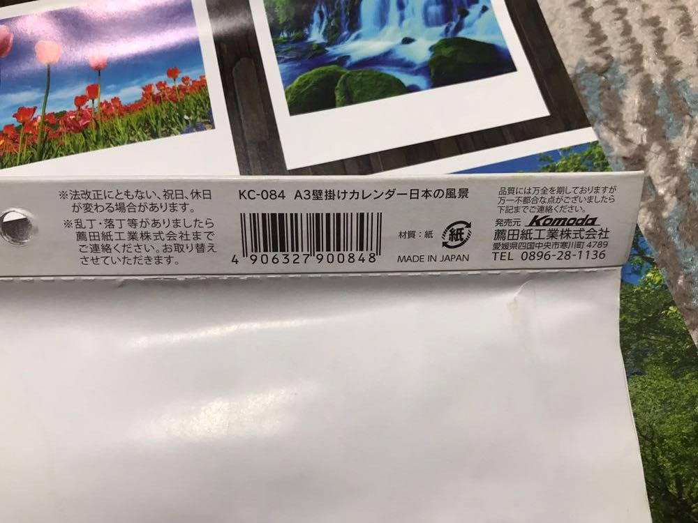 訳あり ★ 2018 A3 壁掛け カレンダー 日本の風景 6点 KC-084_画像2
