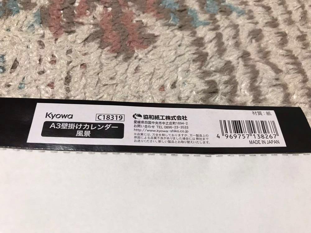 kyowa 2018 A3 壁掛け カレンダー 風景 C18319_画像2