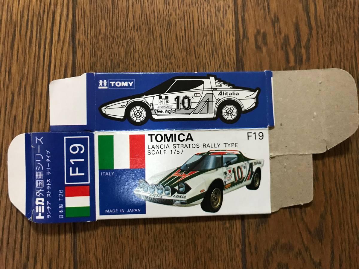 トミカ F19-2 ランチア ストラトス ラリータイプ 空箱_画像2