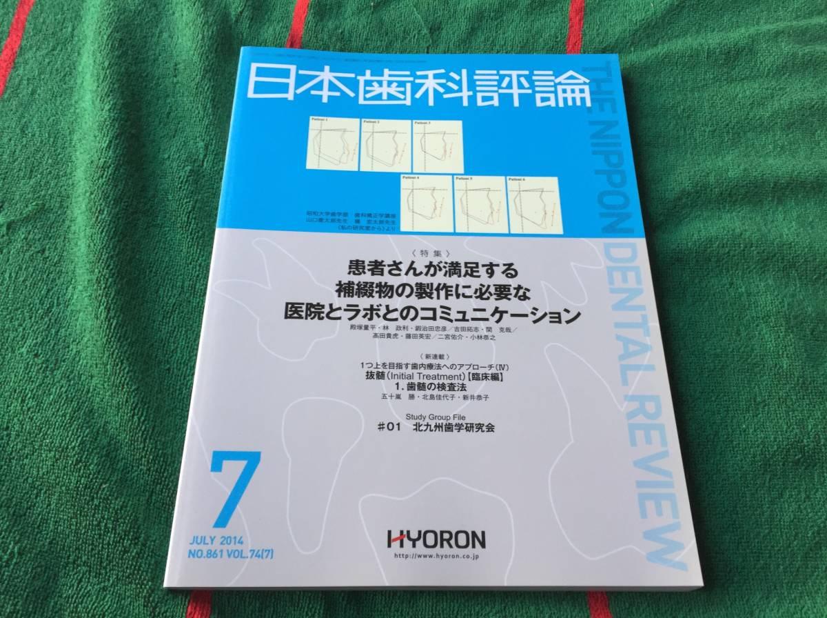 журнал Япония зуб . критика 2014 год 7 месяц номер No.861