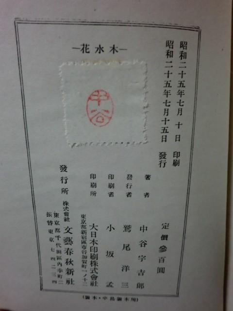 2冊同梱可●中谷宇吉郎『花水木』昭和25年初版函_画像5