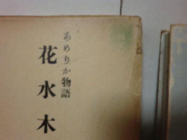 2冊同梱可●中谷宇吉郎『花水木』昭和25年初版函_画像2