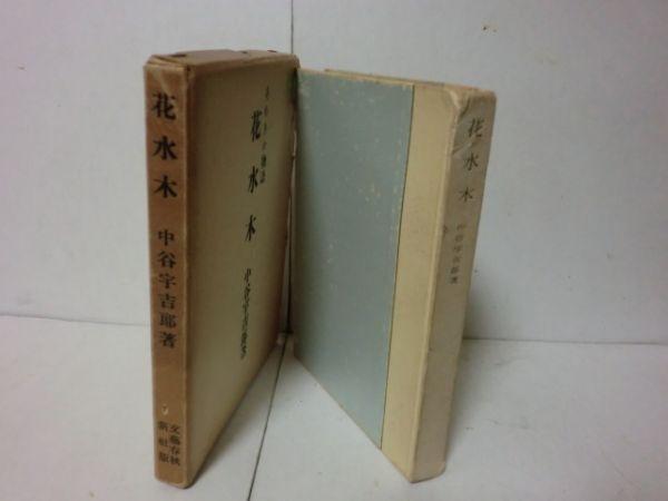 2冊同梱可●中谷宇吉郎『花水木』昭和25年初版函_画像3