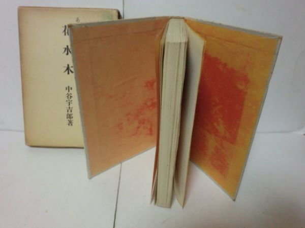 2冊同梱可●中谷宇吉郎『花水木』昭和25年初版函_画像4