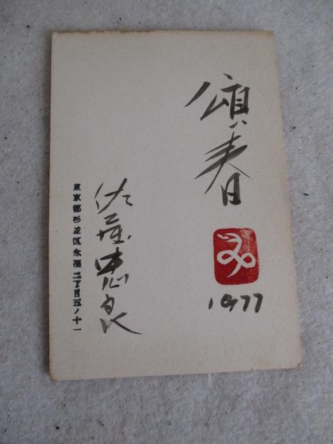 肉筆はがき・佐藤忠良の年賀はがき・彫刻家の年賀はがき・日本の彫刻家・女性像などをブロンズや木彫で表現