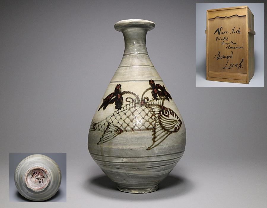 【都涼音】イギリス陶芸家 バーナード・リーチ作 鉄釉魚紋刷毛目徳利 共箱 希少品