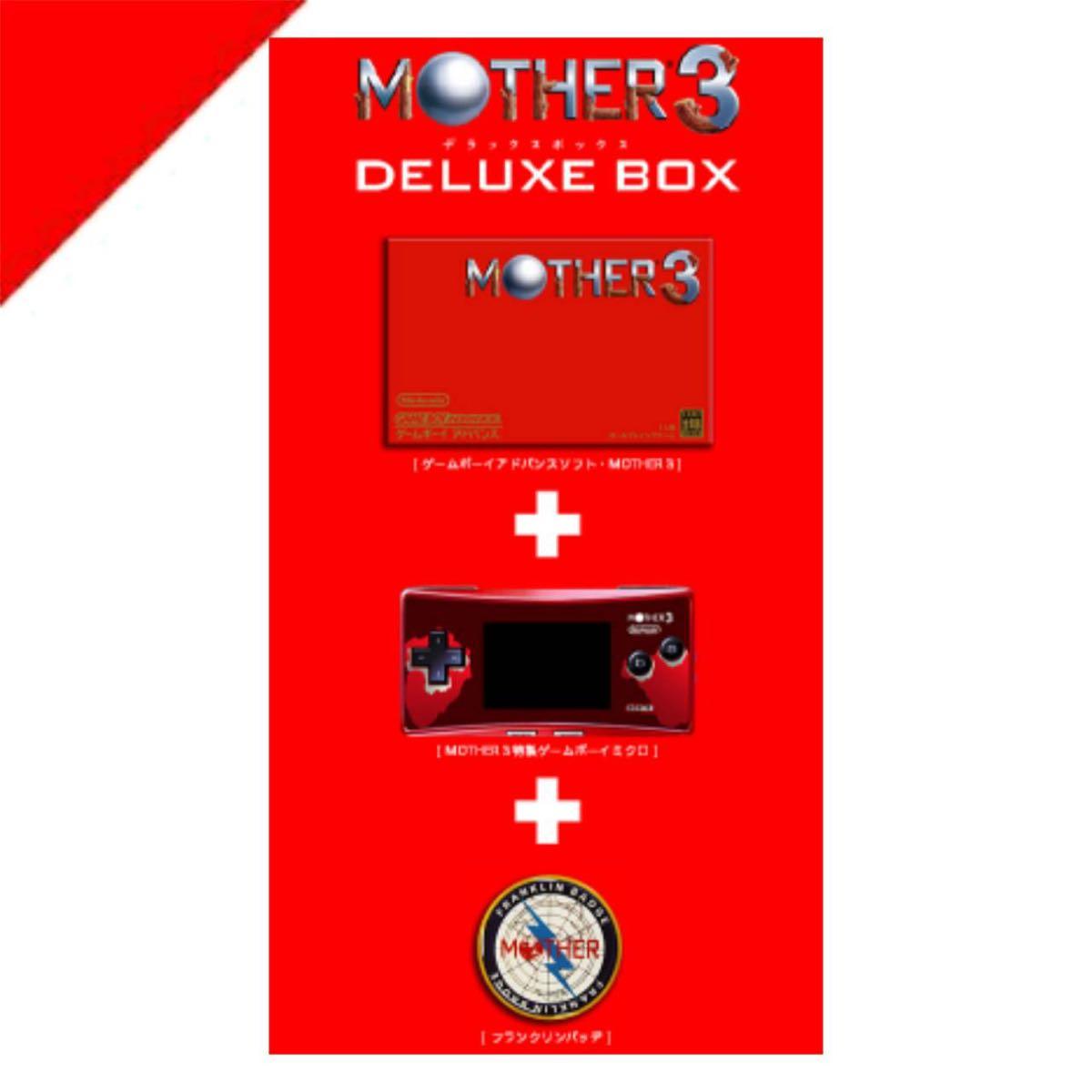 未開封品/任天堂/MOTHER3(マザー3) DELUXE BOX/ゲームボーイ ミクロ(GAME BOY micro)