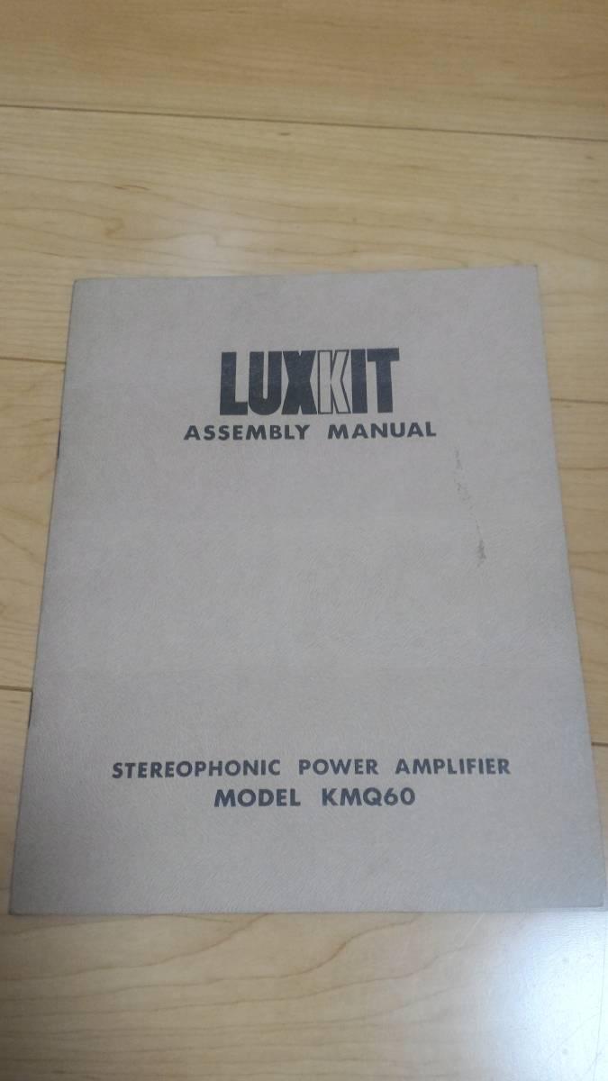 ◆LUXMAN/LUXKIT KMQ60 真空管アンプ 通電OK ジャンク(送料込)_画像8