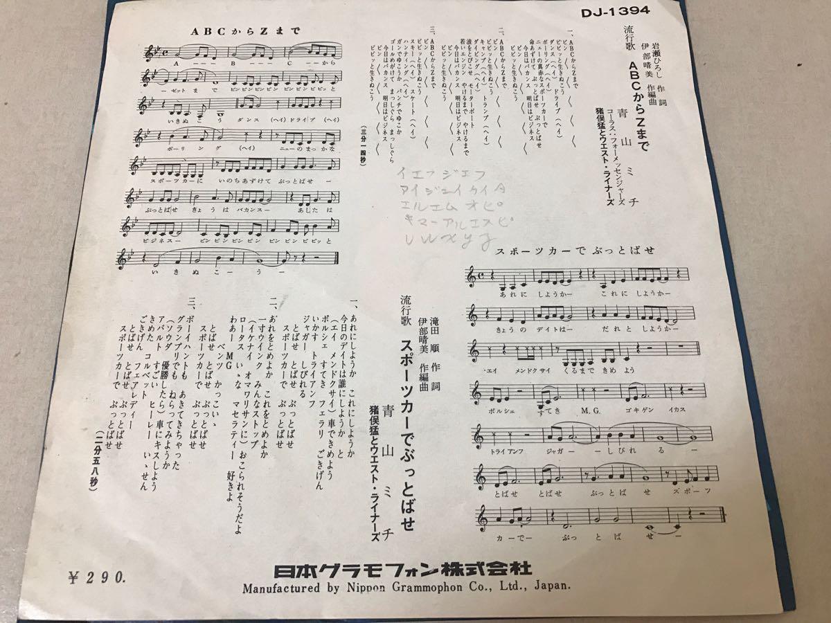 EP★青山ミチ/ABCからZまで、スポーツカーでぶっとばせ[DJ-1394]_画像2