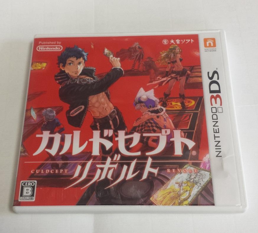 【送料無料】3DS カルドセプト リボルト