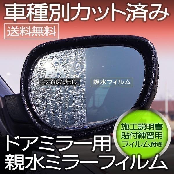 [A6] 送料無料 DUCKBILL 親水ミラーフィルム TANTO タント / TANTO CUSTOM タント カスタム LA600S LA610S