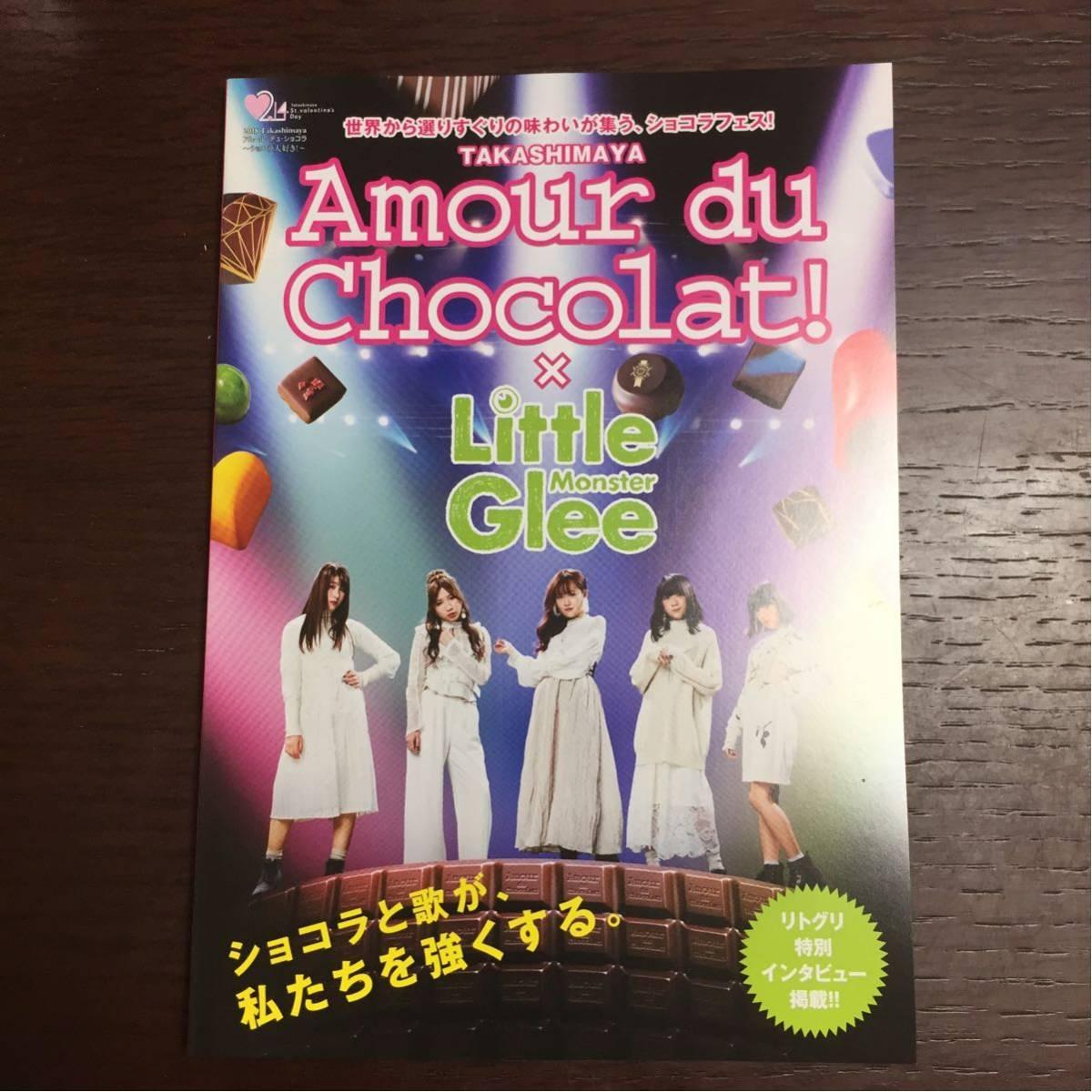 【即決】Little Glee Monster 高島屋チョコレートカタログ 2018年