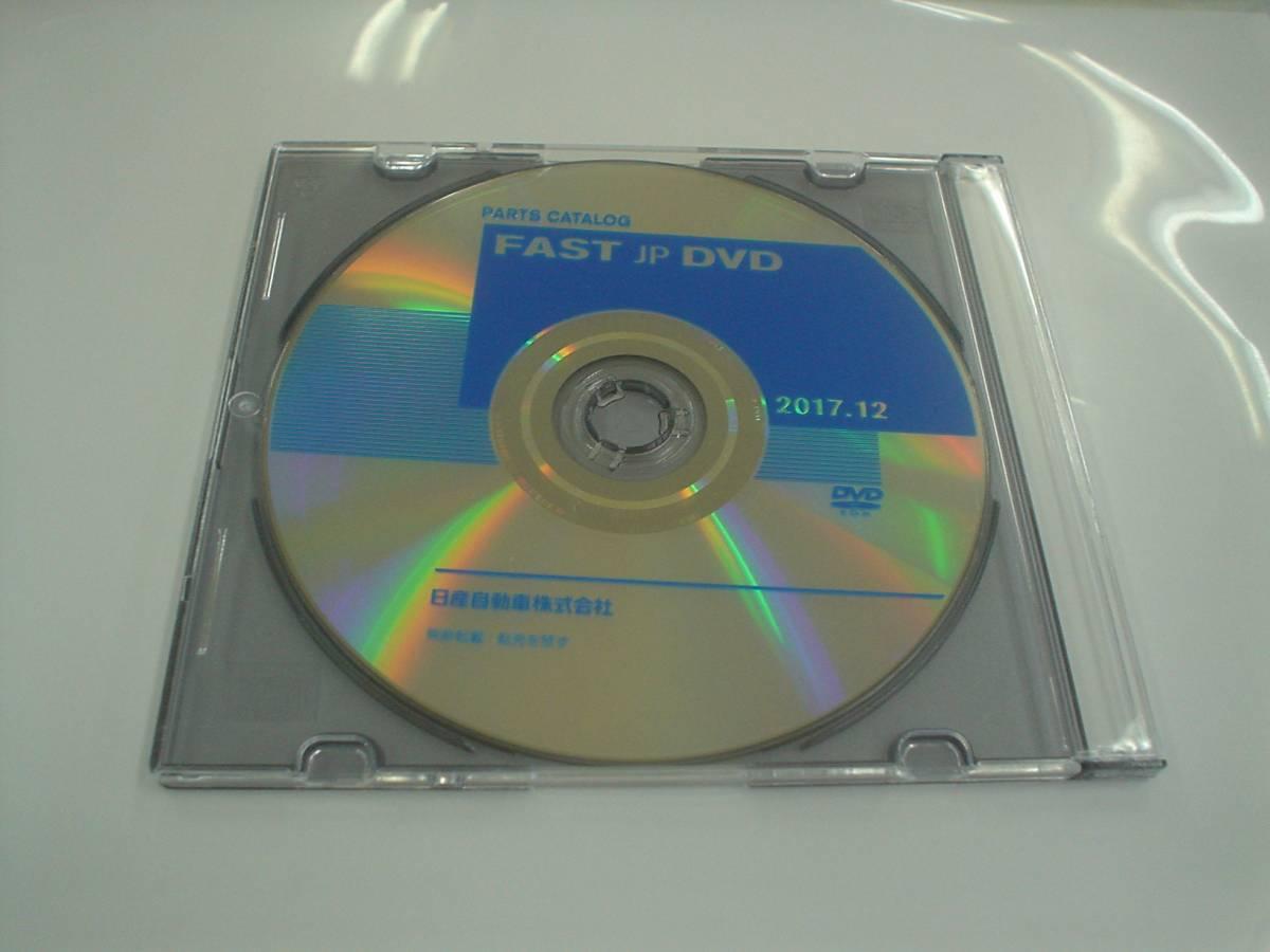 日産 電子 パーツカタログ FAST JP DVD 2017.12 ニッサン PARTS CATALOG 中古品