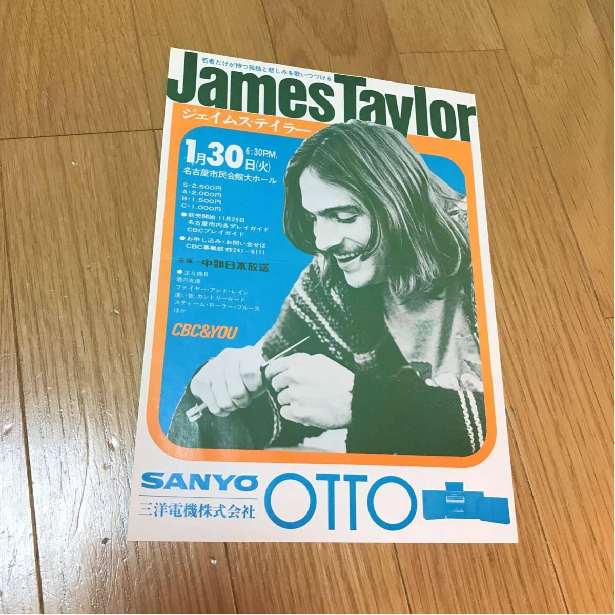 ジェームス テイラー 来日チラシ 名古屋市民会館 2つ折りたたみ