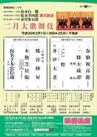 歌舞伎座 二月大歌舞伎 22日夜の部 1等席2枚連番 一階4列中央ブロック 超良席