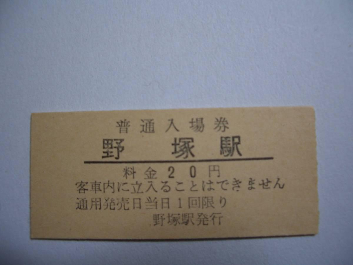 野塚駅 20円