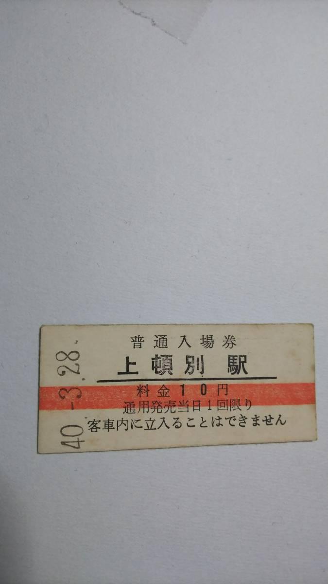 上頓別 10円