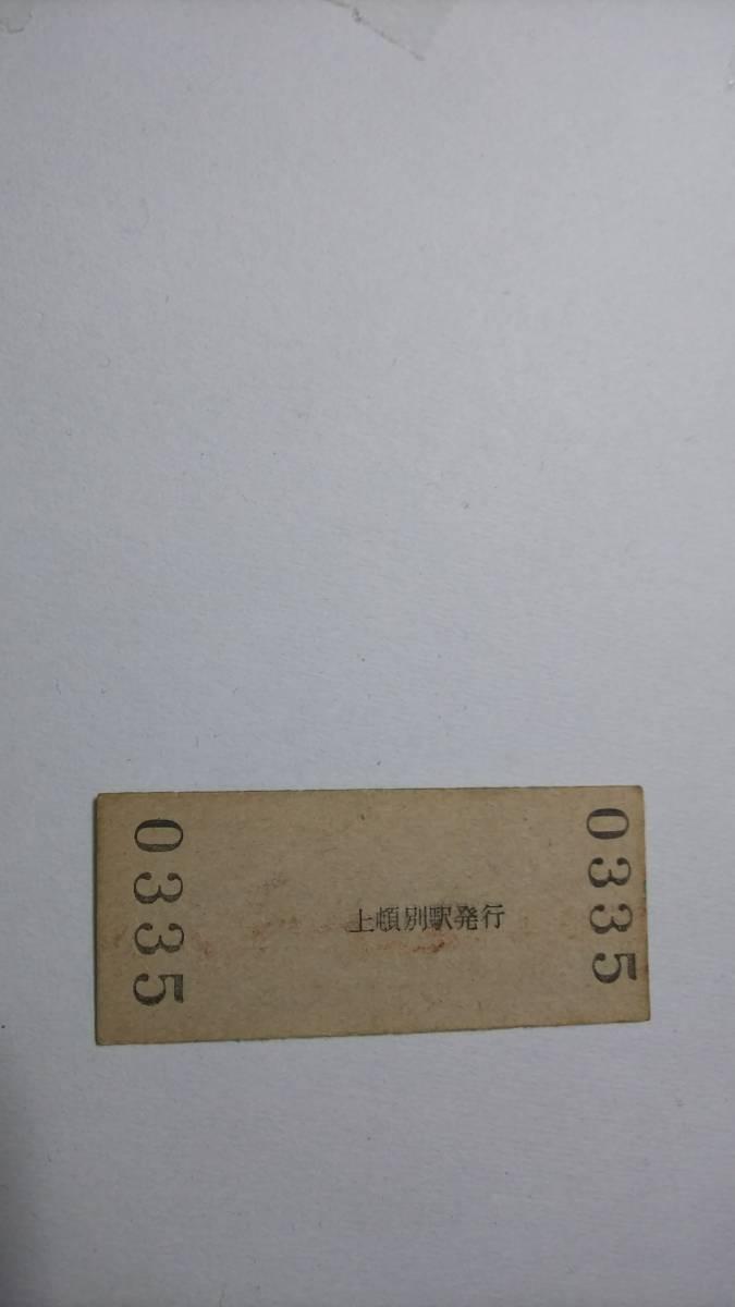 上頓別 10円_画像2