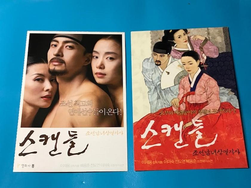 韓国スター ペ・ヨンジュン 映画スキャンダル 番宣ハガキ 2枚セット 非売品