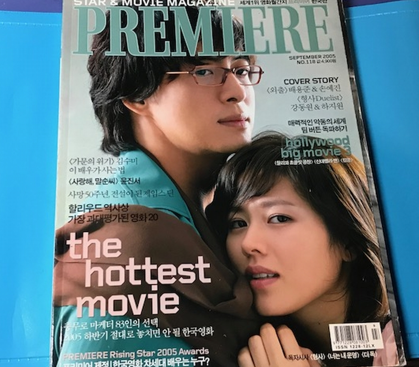 韓国スター ペ・ヨンジュン ヨン様 2005年頃韓国雑誌 Premiere