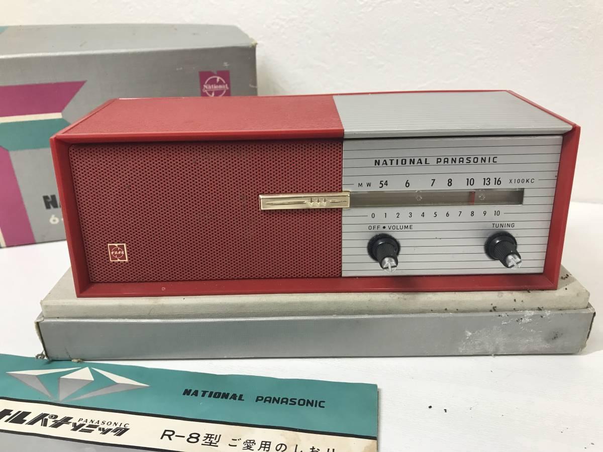 昭和レトロ ナショナル トランジスターラジオ R-8型 アンティークラジオ_画像3