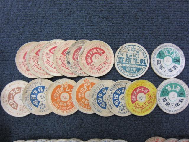 牛乳瓶蓋 キャップ (森永、明治、雪印、他) 計256枚 おまけ付き_画像4
