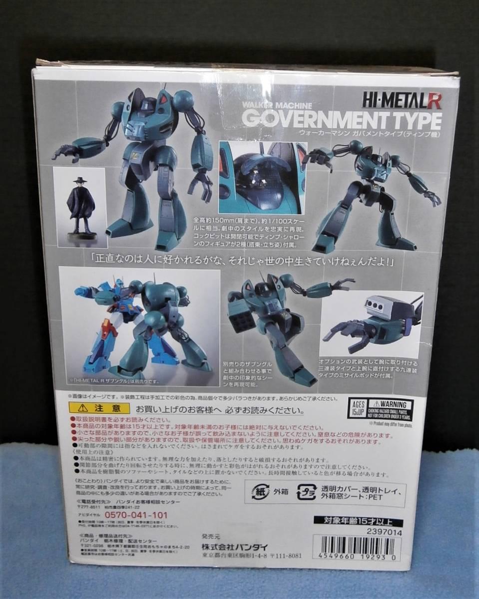 ★ HI-METAL R ガバメントタイプ (ティンプ機) 戦闘メカ ザブングル ★_画像2