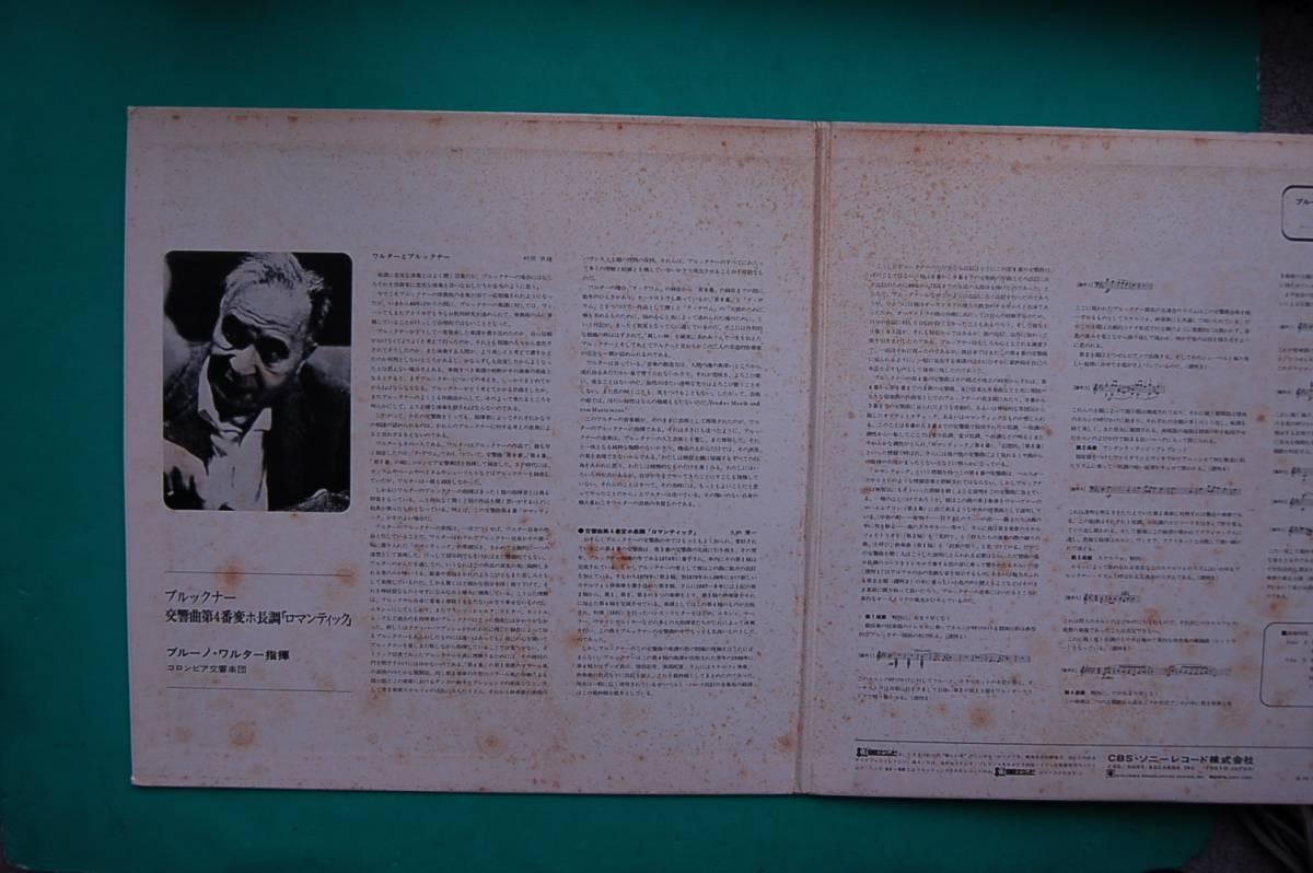 ≪CL≫ LP ブルックナー 交響曲第4番  ロマンティック ブルーノ・ワルター コロンビア交響楽団_画像3