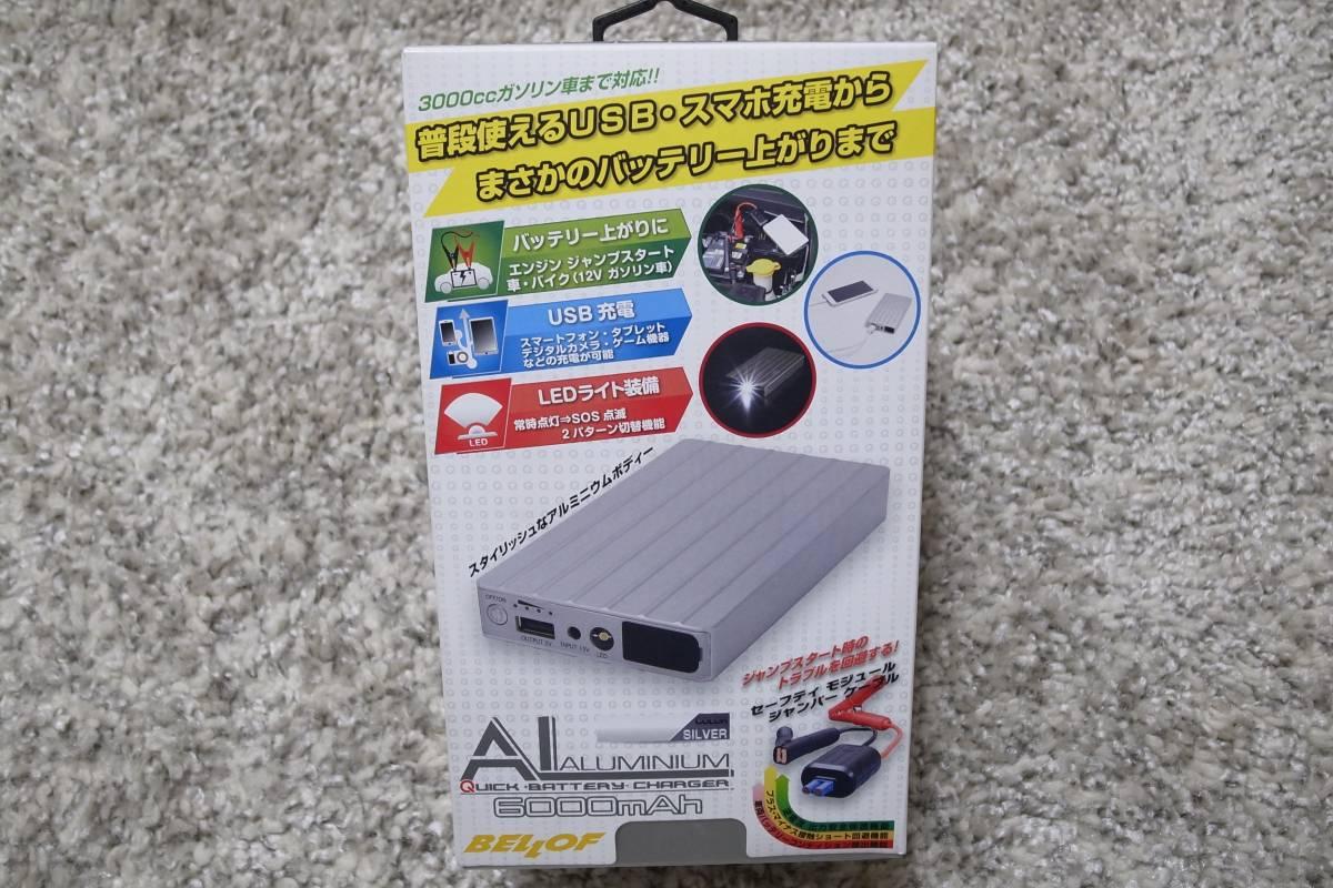 新品 定価16000円 BELLOF(ベロフ) クイック バッテリー チャージャー アルミニウム シルバー スマホ充電 緊急ジャンプスターター JSC302